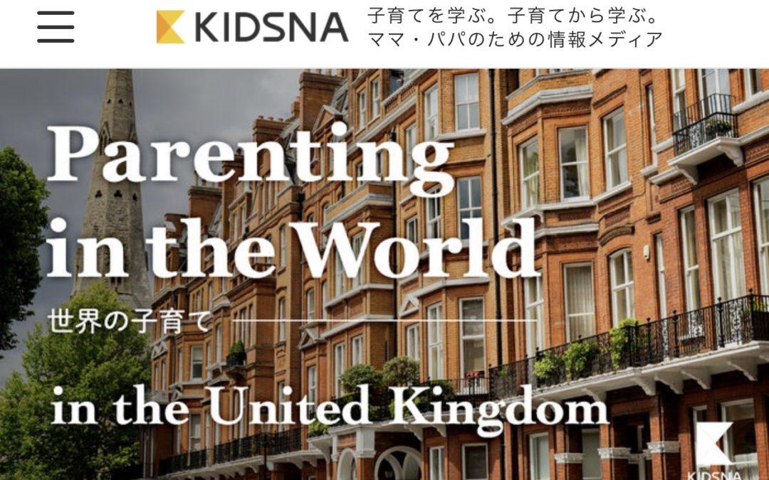KIDSNA掲載:イギリスの子育てと教育